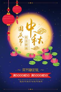 简约国庆中秋节海报宣传单