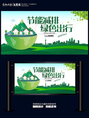 简约绿色出行环保公益海报设计