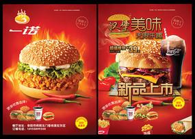 简约美味汉堡汉堡设计