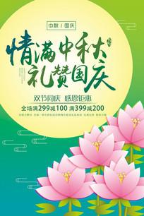 简约时尚国庆中秋背景海报