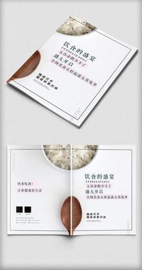 简约时尚健康饮食画册封面