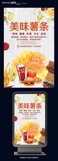 简约薯条促销海报设计