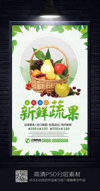 精美大气水果促销海报