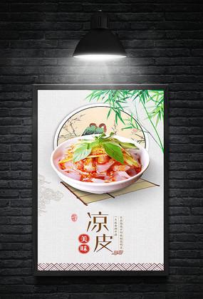 精美特色小吃凉皮宣传海报设计