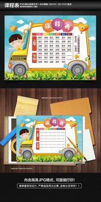 卡通校车创意课程表表格