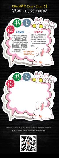 可爱兔子读书卡模版设计 PSD