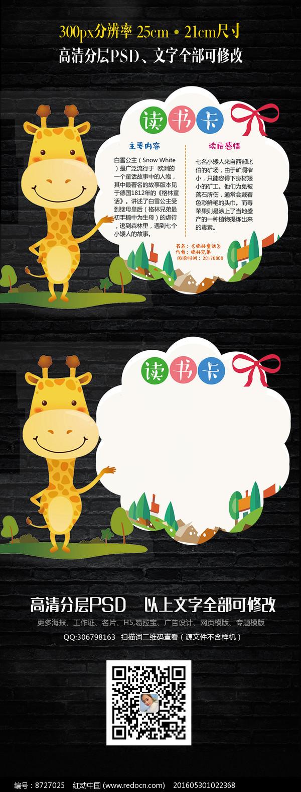 可爱小鹿读书卡模版