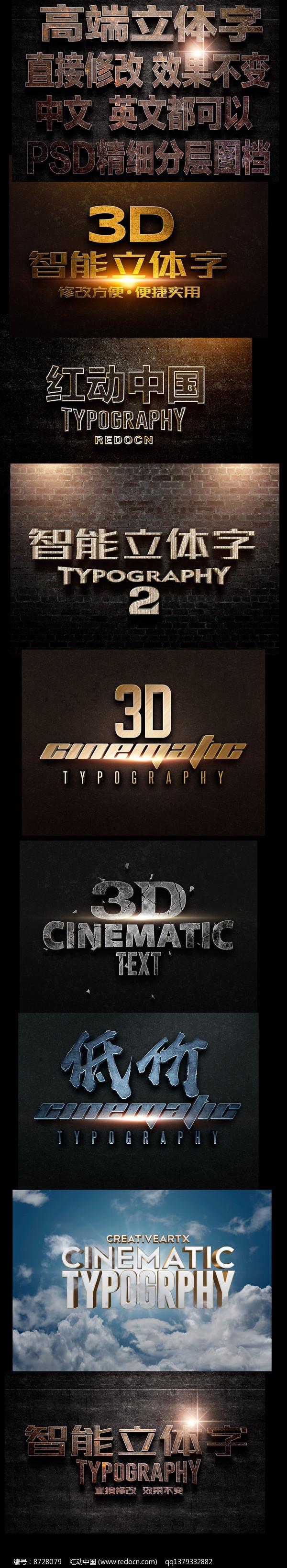 炫酷3d字体样式立体字设计图片