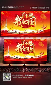 了不起我的国创意中国梦展板
