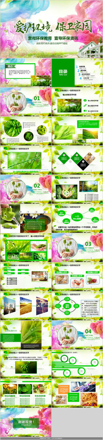 绿色保护环保公益PPT模板