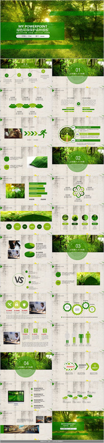 绿色环保保护森林PPT模板