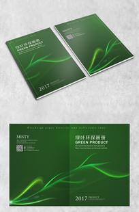 绿色环保封面