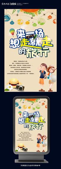 旅行社创意海报设计