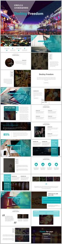 欧美企业宣传画册PPT模板
