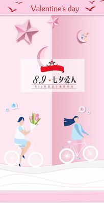 骑单车情侣情人节海报