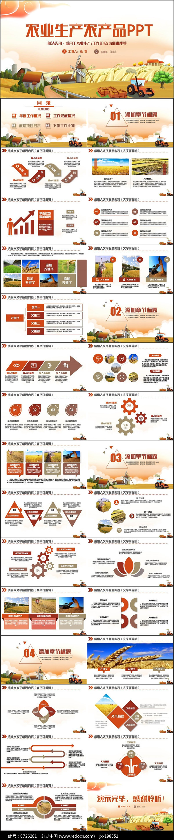清新农业生产农产品农场PPT图片
