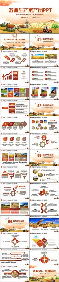 清新农业生产农产品农场PPT
