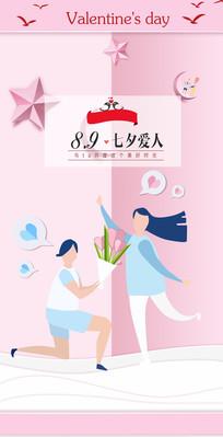 求婚人物情人节海报