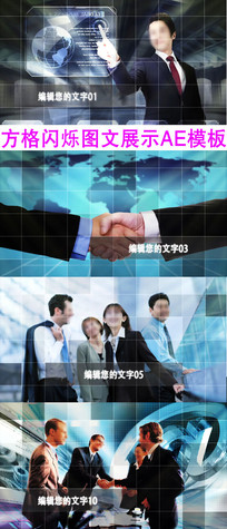 企业宣传片方格AE模板