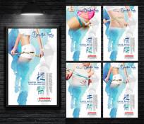 全套水彩简约健身美体海报