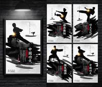 全套中国风水墨武术海报