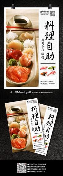 日式刺身料理自助美食海报