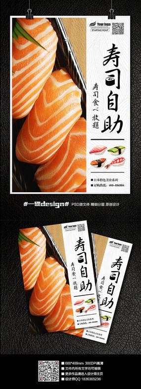 三文鱼刺身寿司自助美食海报