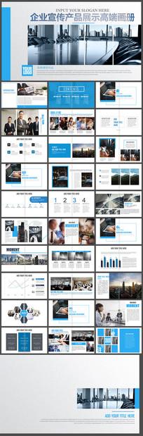 商业汇报企业画册PPT模板