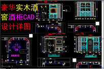 实木酒窖酒柜CAD CAD