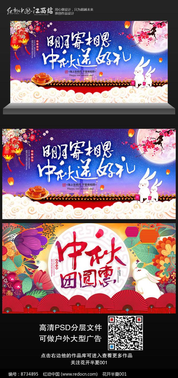 时尚创意大气中秋节宣传海报图片