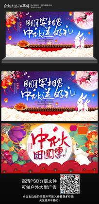 时尚创意大气中秋节宣传海报
