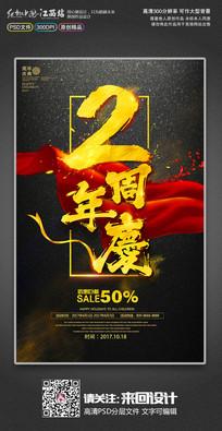 时尚大气2周年庆海报设计