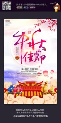 时尚大气中秋佳节宣传海报
