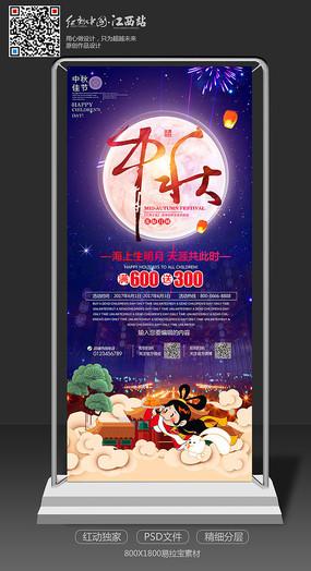 时尚大气中秋节宣传促销展架