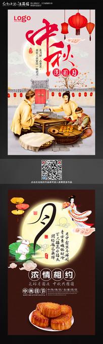 时尚大气中秋节宣传海报