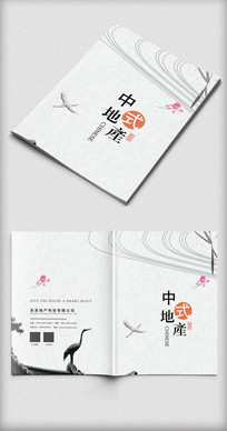 时尚中式地产画册封面
