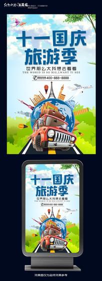 十一国庆旅游海报设计