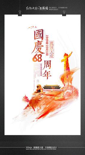 水彩国庆68周年海报