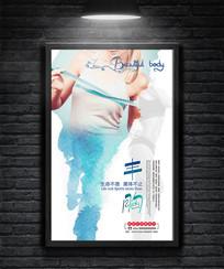 水彩简约健身美体减肥丰胸海报