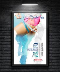 水彩简约健身美体减肥海报