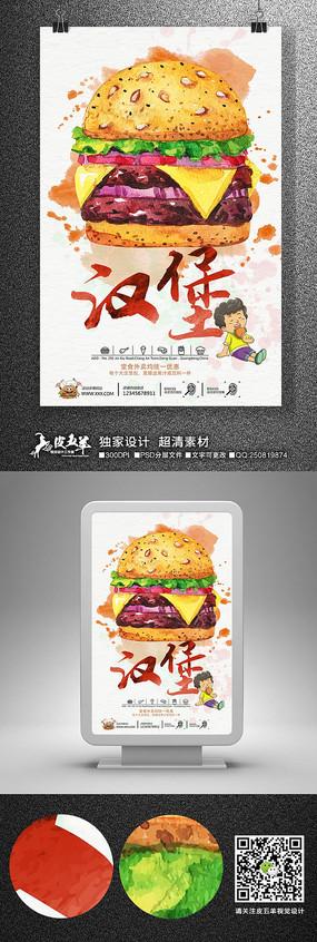 水彩美食汉堡海报