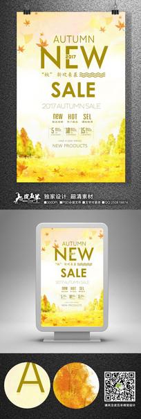 水彩秋季新品上市海报