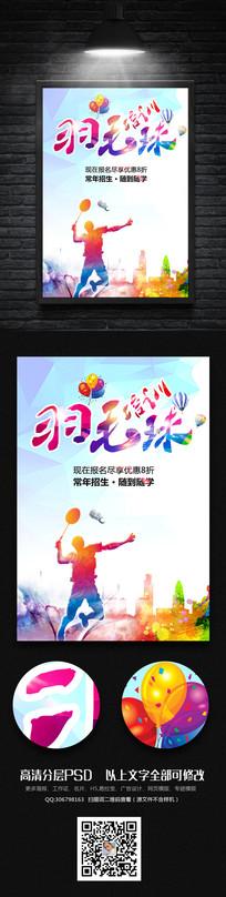 水彩羽毛球培训班海报设计