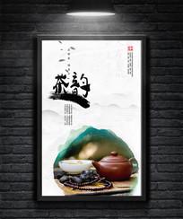 水墨山水风茶韵茶海报