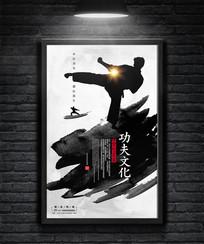 水墨中国风功夫文化武术海报