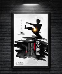 水墨中国风修身养性武术海报