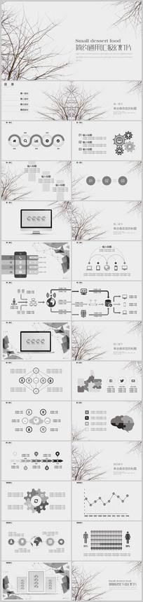 树枝简洁简约商务通用PPT