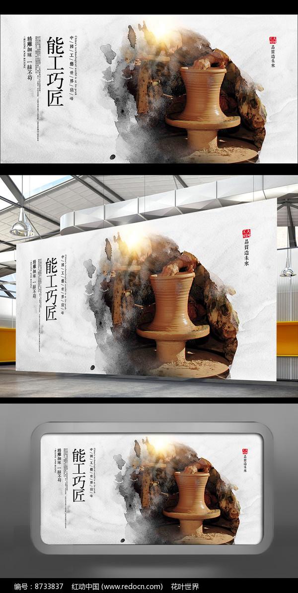 陶瓷手工制作工匠精神海报
