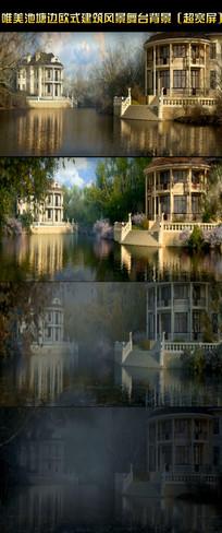唯美池塘欧式建筑风景舞台背景视频