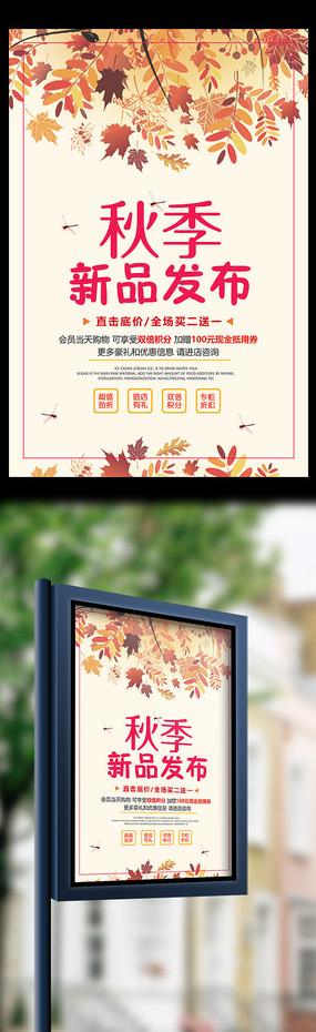 唯美时尚秋季新品发布促销海报